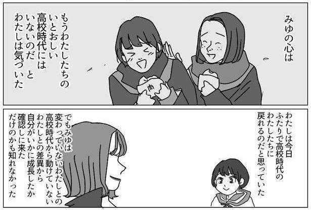 さらば友よ_京子8-2