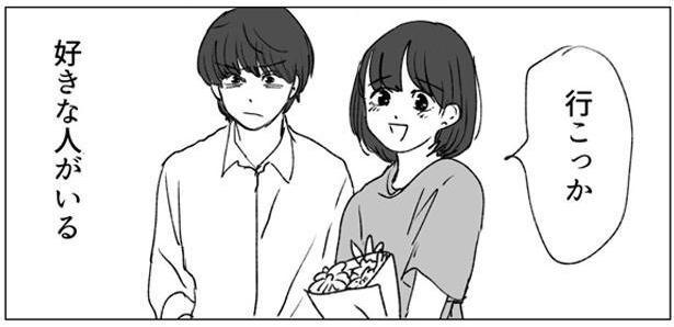 美奈子に近づくな!1-3
