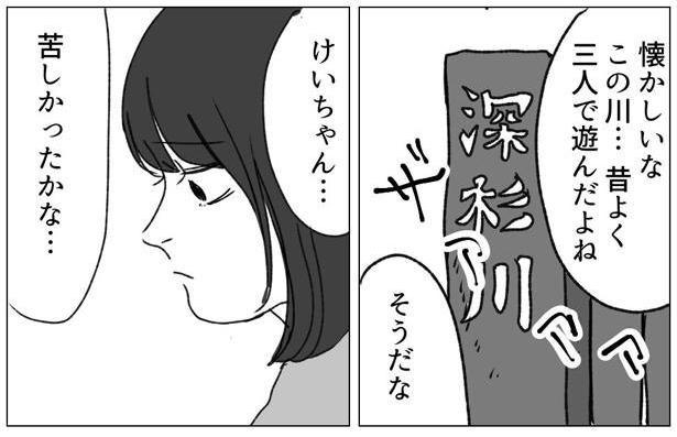 美奈子に近づくな!2-2