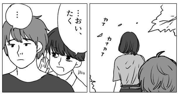 美奈子に近づくな!3-1