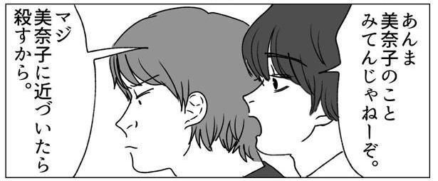 美奈子に近づくな!3-2