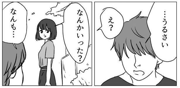 美奈子に近づくな!3-3