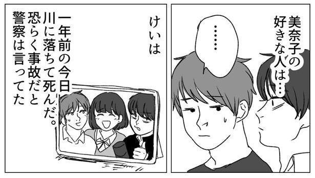 美奈子に近づくな!4-3