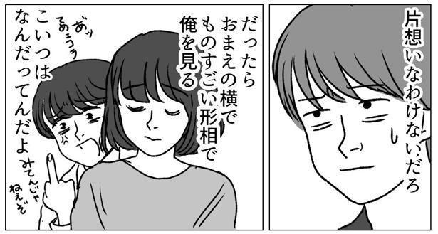 美奈子に近づくな!5-3