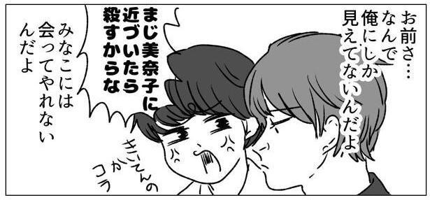 美奈子に近づくな!6-1