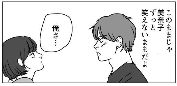 美奈子に近づくな!6-3