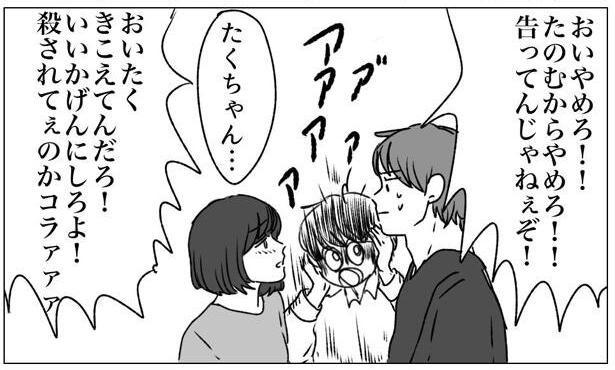 美奈子に近づくな!7-3