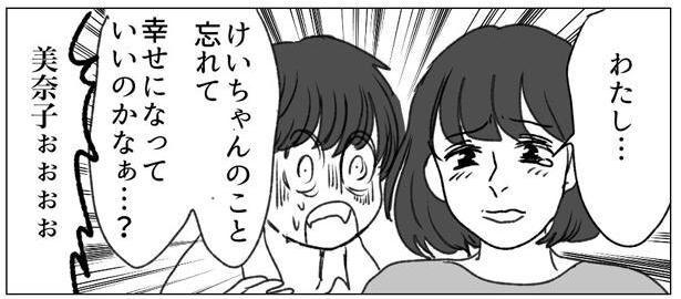 美奈子に近づくな!8-1