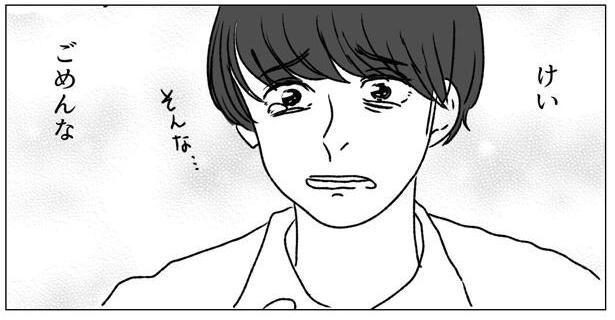 美奈子に近づくな!8-3
