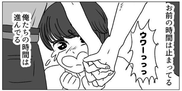 美奈子に近づくな!9-2