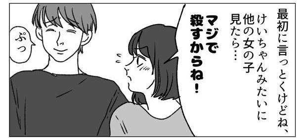 美奈子に近づくな!10-1