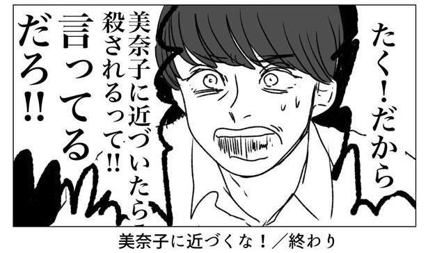 美奈子に近づくな!10-3