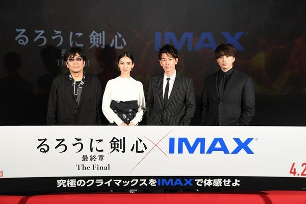 4月8日に行なわれた映画「るろうに剣心 最終章 The Final/The Beginning」MAX(R)公開記念イベントの様子