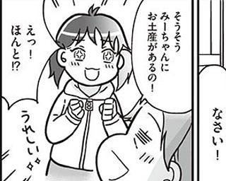【漫画】新たな定番として、食卓に登場したものとは/明日食べる米がない!