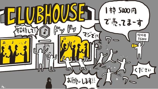 「ダフ屋出現」。「招待枠が売買される」という問題が起こったことから描かれた1コマ