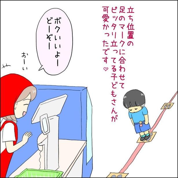 いろんなお子様/1