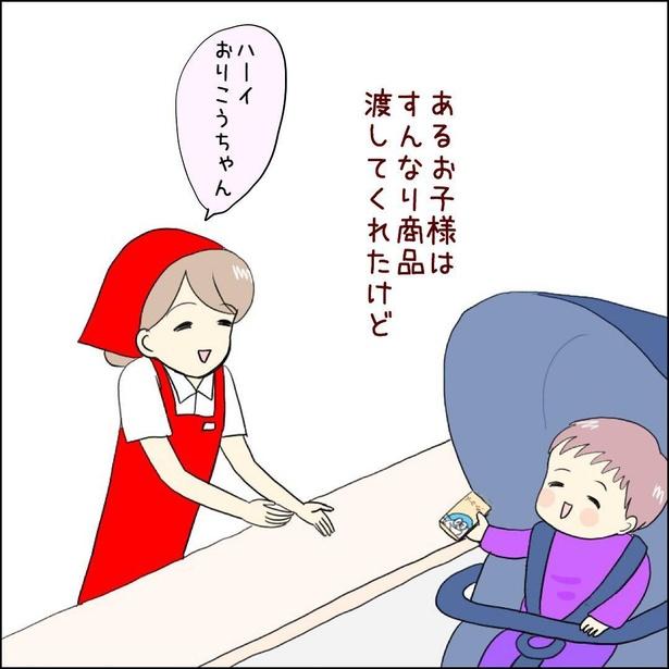 いろんなお子様/2