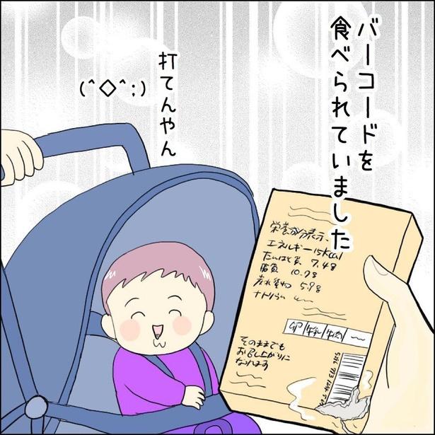 いろんなお子様/4
