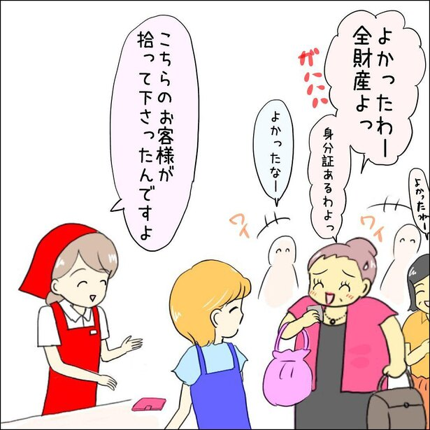財布の落し物/3