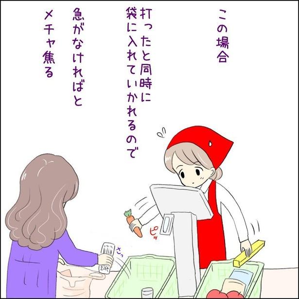 袋詰めvsレジ打ち/2