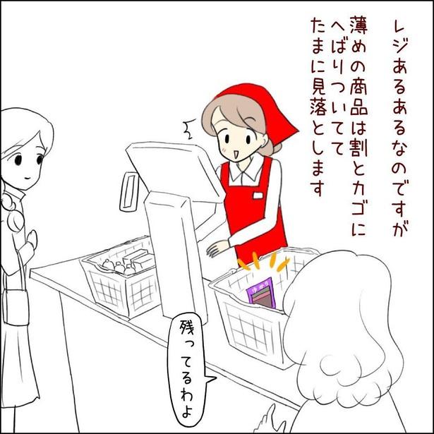 見落としがちな商品/1