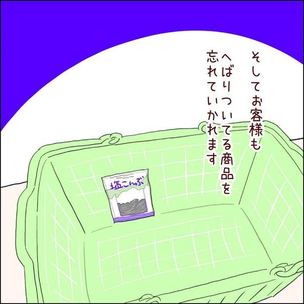 見落としがちな商品/2