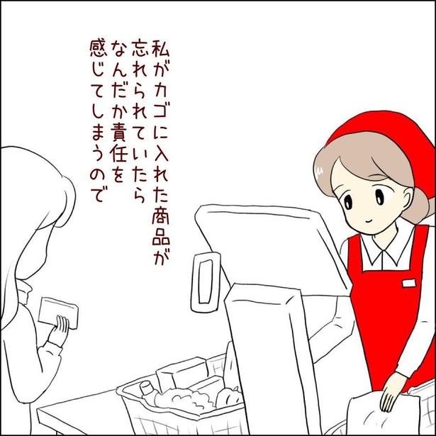 見落としがちな商品/3