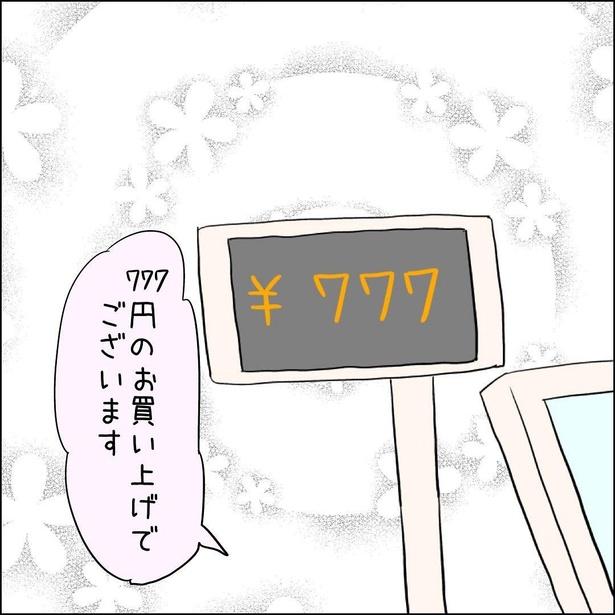 ラッキーセブン/1