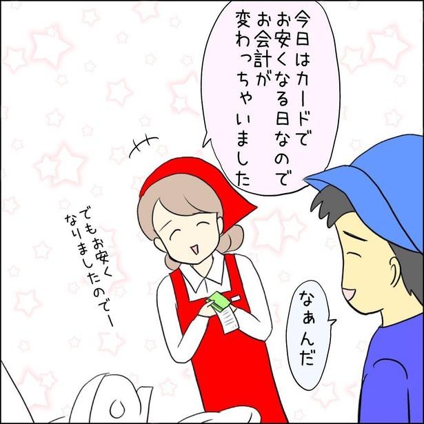 ラッキーセブン/4
