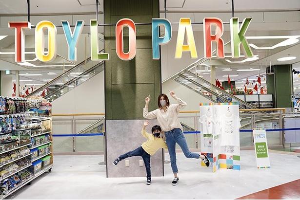 イトーヨーカドー大和鶴間店の3階に新しくできた「TOYLO PARK」