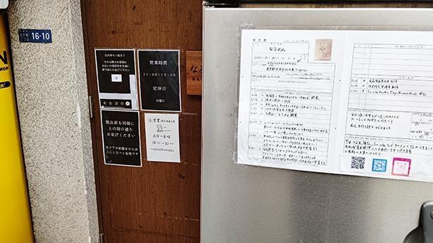 シンプルな「なるめん」の外観。入口のすぐ横には大きな冷蔵庫があり、店主の経歴を書いた履歴書も貼られている