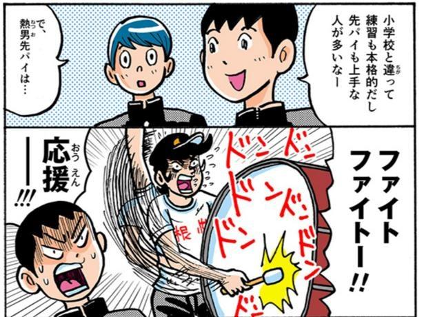 マンガメーカー男の子版7