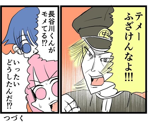 「内藤&天内尾行開始」10