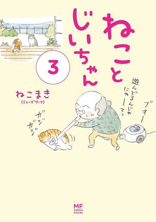 『ねことじいちゃん 3』 ねこまき(ミューズワーク) 1100円(税別)KADOKAWA