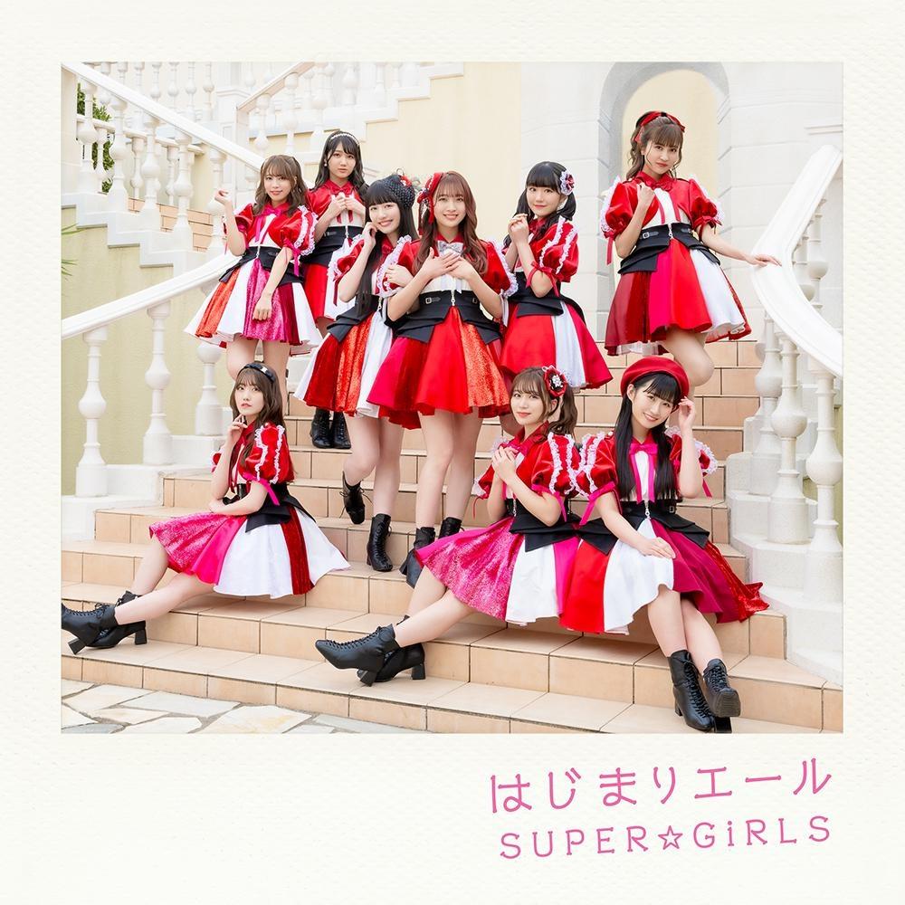 ニューシングル『はじまりエール』をリリースした「SUPER☆GiRLS」