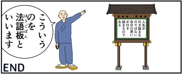仏教高校で朝一番に出会うもの12
