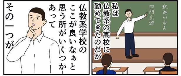 仏教の学校で教師をしていた頃の思い出を描いたエッセイ漫画も執筆/仏教高校で朝一番に出会うもの1