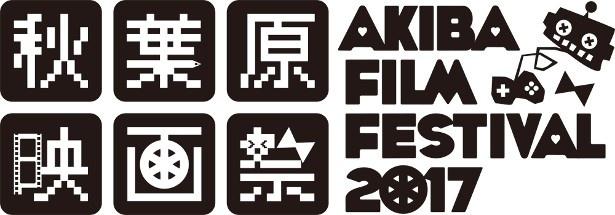 「シン・ゴジラ」や「ガールズ&パンツァー劇場版」の発声上映も!全13作品が上映される秋葉原映画祭が4/1から開催