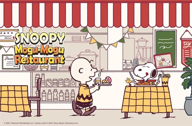 リリースされたばかりのスマホゲームアプリ「SNOOPY Mogu-Mogu Restaurant(スヌーピーもぐもぐレストラン)」