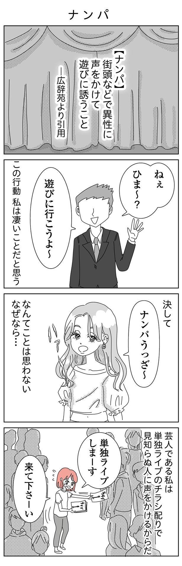 【漫画を読む】「ナンパはすごい」(1/8)
