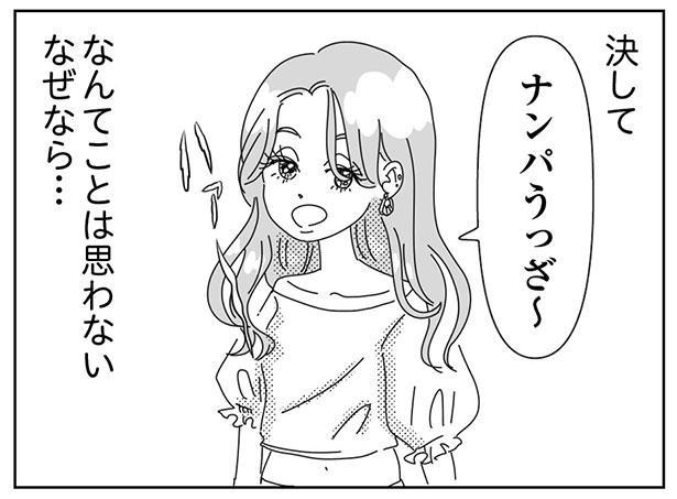 【漫画】「まさか一目惚れ?」突然のイケメンからのプレゼントに驚愕/私、人生の相方が欲しいだけなんです!(2)(1/2)|ウォーカープラス