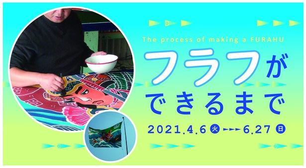高知県香南市の絵金蔵でフラフの制作過程を紹介する「フラフができるまで」が開催