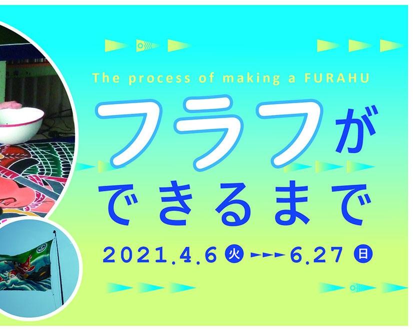 五月晴れの空にはためく鮮やかな旗、高知県香南市の絵金蔵で「フラフができるまで」開催