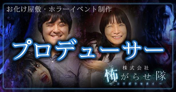 「株式会社怖がらせ隊」のお化け屋敷プロデューサー・岩名謙太さん(左)、代表取締役・今出彩賀さん(右)