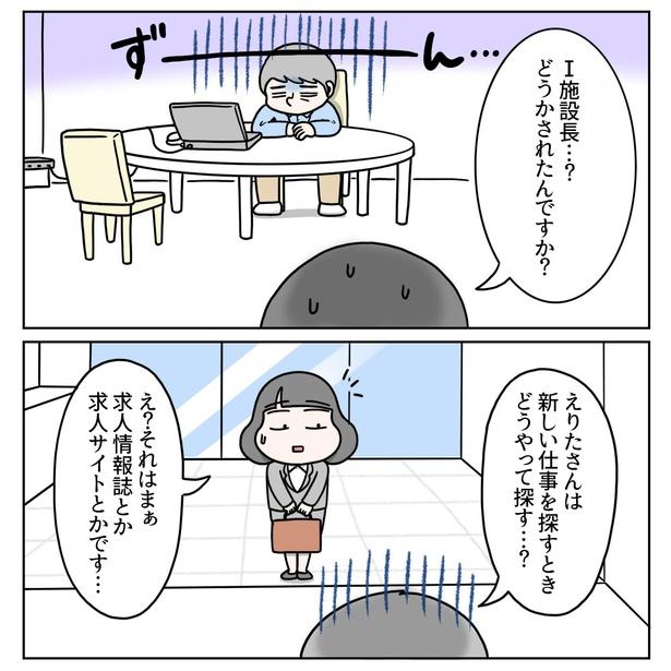 介護施設長と口コミ掲示板に立ち向かった話/5