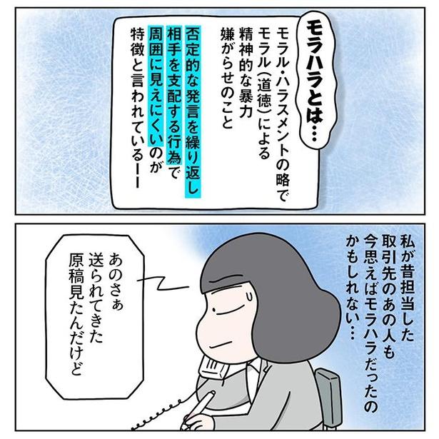 モラハラっぽいお客様がいた話/1