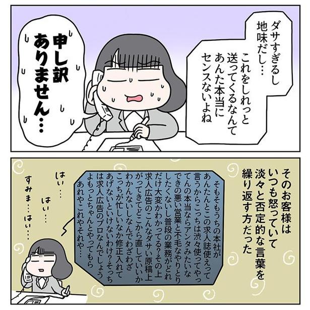 モラハラっぽいお客様がいた話/2