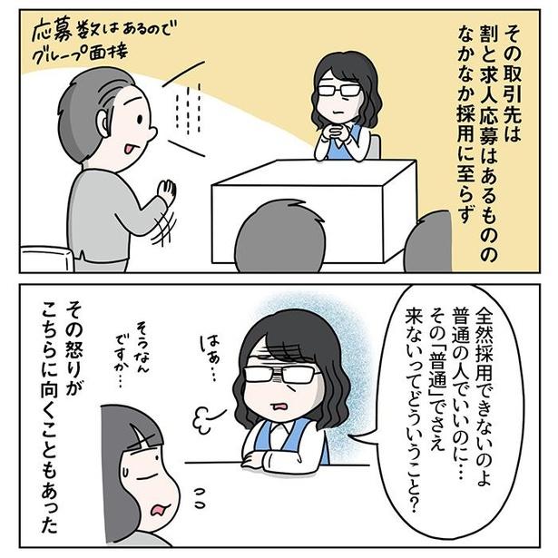 モラハラっぽいお客様がいた話/3