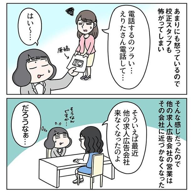 モラハラっぽいお客様がいた話/4