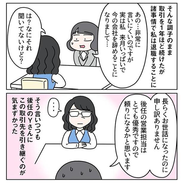 モラハラっぽいお客様がいた話/5